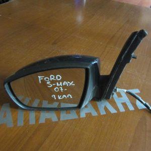 Ford S-Max 2007-2015 καθρέπτης αριστερός 9 καλώδια ανθρακί