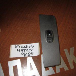 Hyundai Matrix 2001-2010 διακόπτης παραθύρων ηλεκτρικός εμπρός δεξιός