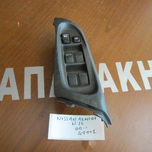 Nissan Almera N16 2000-2006 διακόπτης παραθύρων ηλεκτρικός εμπρός αριστερός 4πλός