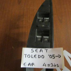 Seat Toledo 2005-2013  διακόπτης παραθύρων ηλεκτρικός εμπρός αριστερός 4πλός