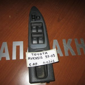 Toyota Avensis 1997-2003 διακόπτης παραθύρων ηλεκτρικός εμπρός αριστερός 4πλός