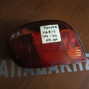 Toyota Yaris 2004-2006 φανάρι πίσω αριστερό