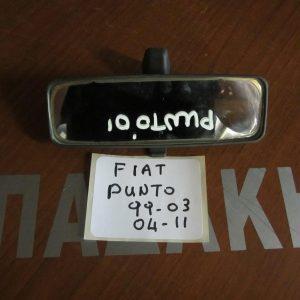 Fiat Punto 1999-2003 (2004-2011) καθρέπτης εσωτερικός
