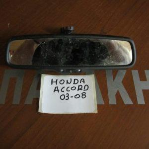 Honda Accord 2003-2008 καθρέπτης εσωτερικός