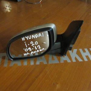 Hyundai I20 2008-2012 καθρέπτης αριστερός ηλεκτρικός ανακλινόμενος ασημί
