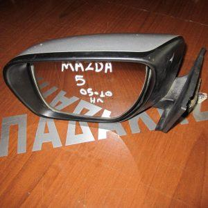 Mazda 5 2005-2010 καθρέπτης αριστερός ηλεκτρικός ασημί