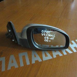 Opel Vectra C 2002-2008 καθρέπτης δεξιός ηλεκτρικός ασημί