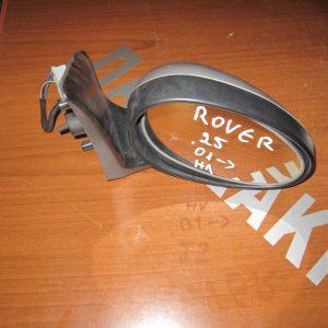 Rover 25 2001- καθρέπτης δεξιός ηλεκτρικός ασημί