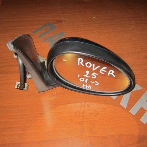 Rover 25 1999-2005 καθρέπτης δεξιός ηλεκτρικός πράσινος