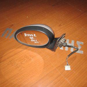 Rover 45 2000-2005 καθρέπτης αριστερός ηλεκτρικός ασημί