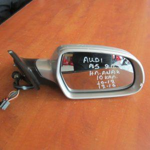 Audi A5 2 πορτο 2010-2016 καθρεπτης δεξιος ηλεκτρικος και ηλεκτρικα ανακλινομενος ασημι