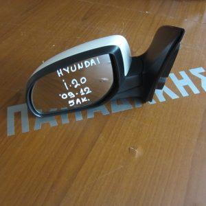 Hyundai I20 2008-2012 καθρεπτης αριστερος ηλεκτρικος ασπρος