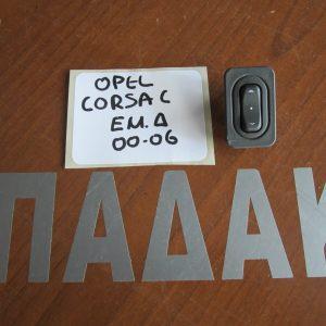 Opel Corsa C 2000-2006 διακοπτης παραθυρου εμπρος δεξιο