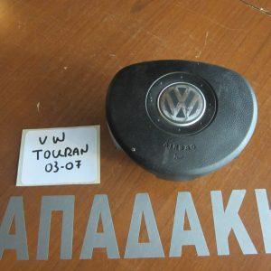 VW Touran 2003-2007 AIRBAG τιμονιου μαυρο