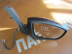 Ford C-Max 2010-2017 καθρέπτης δεξιός ηλεκτρικός μπλε