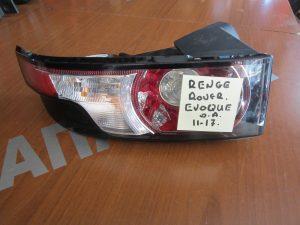 Range Rover Evoque 2011-2015 φανάρι πίσω αριστερό