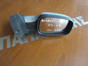 Renault Scenic 2003-2009 καθρεπτης δεξιος ηλεκτρικα ανακλινομενος ασημι
