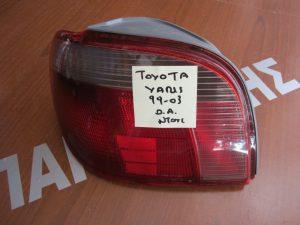 Toyota Yaris 1999-2003 φανάρι πίσω αριστερό με Ντουί