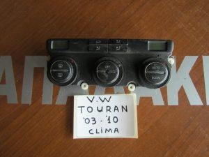 VW Touran 2003-2010 χειριστήριο κλιματισμού