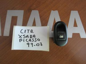 Citroen Xsara Picasso 1999-2007 διακόπτης ηλεκτρικός παραθύρων εμπρός δεξιός
