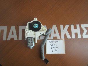 Skoda Yeti 2010-2014 ηλεκτρικό μοτέρ παραθύρου εμπρός δεξιό