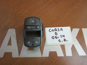 Opel Corsa D 2006-2014 εμπρός αριστερός διακόπτης παραθύρου 2πλος