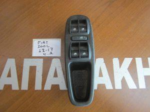 Fiat 500L 2012-2017 εμπρός αριστερός διακόπτης παραθύρου 4πλος