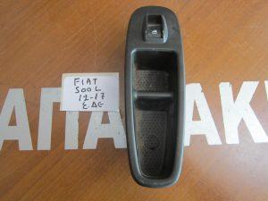Fiat 500L 2012-2017 εμπρός δεξιός διακόπτης παραθύρου