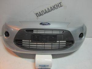 Ford Ka 2008-2016 προφυλακτήρας εμπρός ασημί
