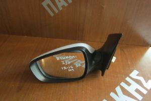 Hyundai i30 2012-2016 καθρέπτης αριστερός ηλεκτρικός άσπρος 5θυρο