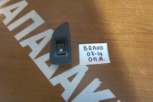 Fiat Bravo 2007-2014 διακόπτης ηλεκτρικού παραθύρου πίσω αριστερός