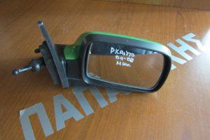 Kia Picanto 2004-2008 μηχανικός καθρέπτης δεξιός πράσινο