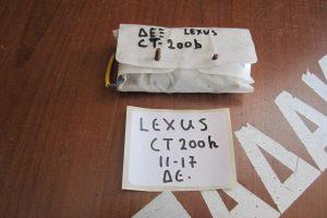Lexus CT 200h 2011-2017 AirBag καθίσματος εμπρός δεξιό