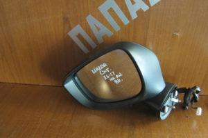 Mazda CX-5 2016-2018 καθρέπτης αριστερός ηλεκτρικά ανακλινόμενος μολυβί 8 καλώδια
