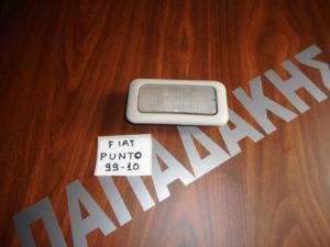 Fiat Punto 1999-2010 μπλαφονιέρα