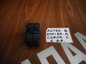 Opel Astra G/Zafira A 1998-2005 εμπρός αριστερός διακόπτης ηλεκτρικού παραθύρου τετραπλός