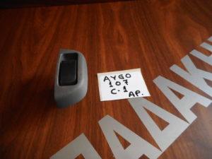 Toyota Aygo/Citroen C1/Peugeot 107 2006-2014 εμπρός αριστερός διακόπτης ηλεκτρικού παραθύρου μονός