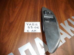 Toyota Yaris 1999-2006 εμπρός αριστερός διακόπτης ηλεκτρικού παραθύρου διπλός