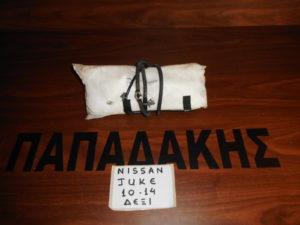Nissan Juke 2010-2014 AirBag καθίσματος δεξί