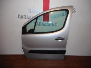 Citroen Berlingo/Peugeot Partner 2008-2015 πόρτα εμπρός αριστερή ασημί