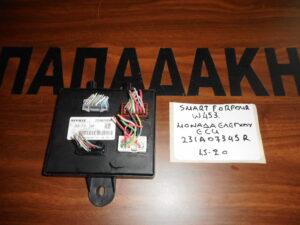 Smart ForFour w453 2014-2021 μονάδα ελέγχου ECU κωδικός: 231A07345R