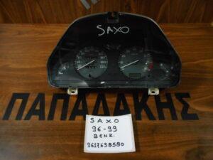 Citroen Saxo 1996-1999 Βενζίνα καντράν κωδικός: 9617658580