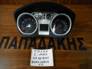 Ford Focus C-Max 2007-2010 Βενζίνα καντράν κωδικός: 8V4T-10849-EE