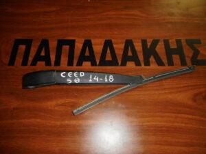 Kia Ceed 5πορτο 2012-2018 μπράτσο πίσω καθαριστήρα